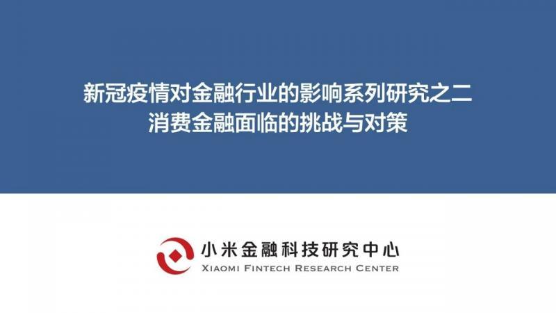 疫情下的消费金融(PPT)
