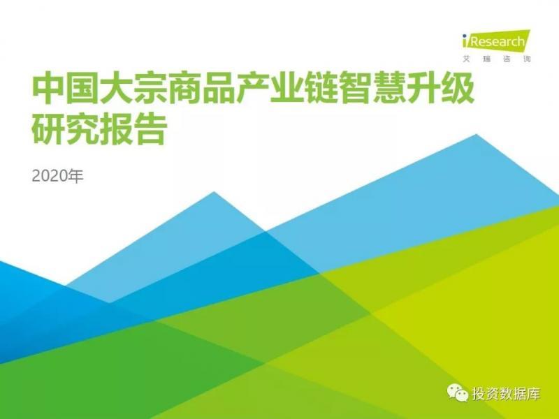 2020年中国大宗商品产业链智慧升级研究报告