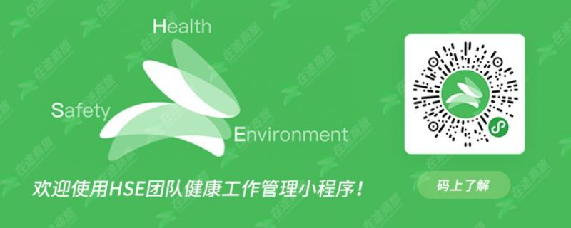 在途商旅「HSE团队健康工作管理」公益小程序全新升级
