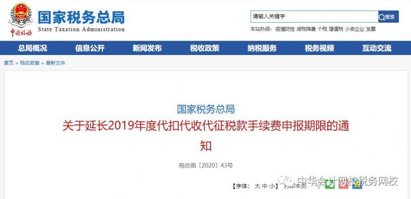 快讯!2019年度代扣代收代征税款手续费申报期限延长