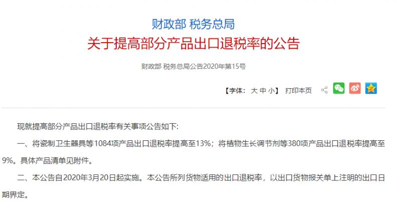 财政部 税务总局  关于提高部分产品出口退税率的公告