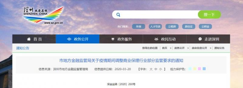 最新通知!深圳市地方金融监管局调整商业保理行业部分监管要求