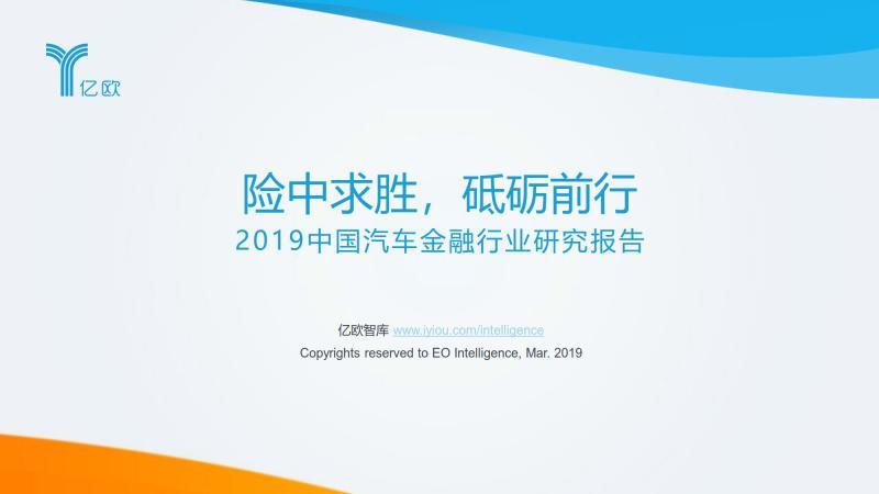 必看!84页2019中国汽车金融行业研究(附PDF文件下载)
