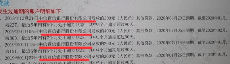 """趣店旗下平台踩线发放校园贷,资金方百信银行沦为""""提款机"""""""