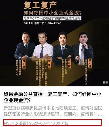 """【推荐】""""贸易金融公益直播""""第一期:5节精彩内容回看(附PPT)"""