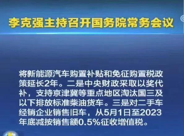 重磅:5月1日起,二手车增值税减按销售额0.5%征收
