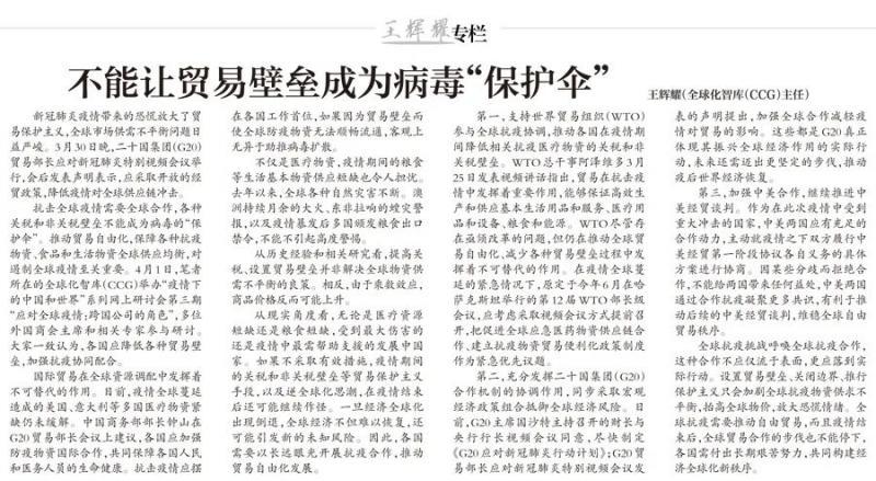 """王輝耀:不能讓貿易壁壘成為病毒""""保護傘"""""""