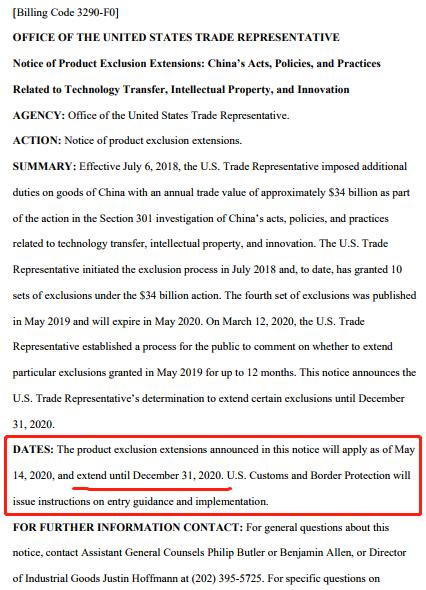 5月14日起,美国对部分排除清单商品恢复加征25%关税!(附清单)