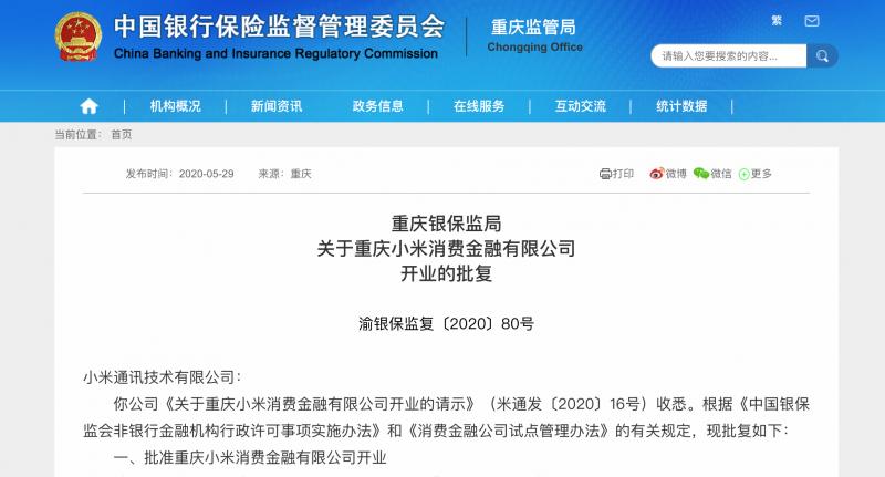 小米消费金融今日正式获批开业!但国外拿牌受阻