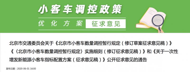 北京小客车摇号政策终于松动了,主要矛盾能解决了吗