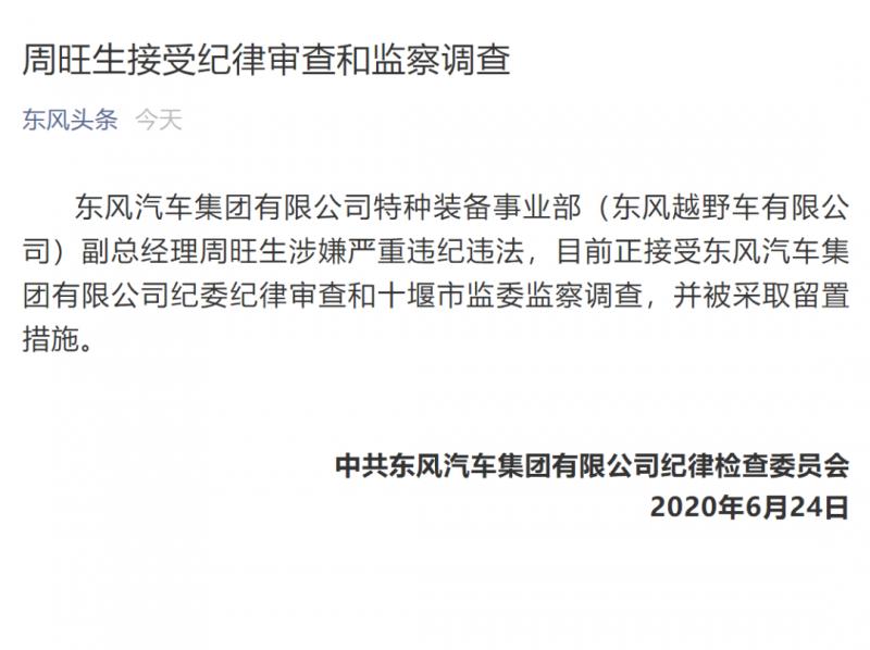 通报:东风汽车两位副总级别高管被查