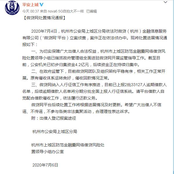 微贷网最新进展:公安机关已归集资金4.2亿 媒体曝姚宏等高管已被取保