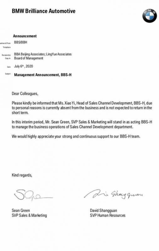 华晨宝马内部通告:公司一名副总裁短时间内不会回来