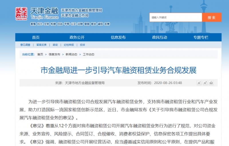 重磅!天津市金融局汽车租赁公司合规意见出台!