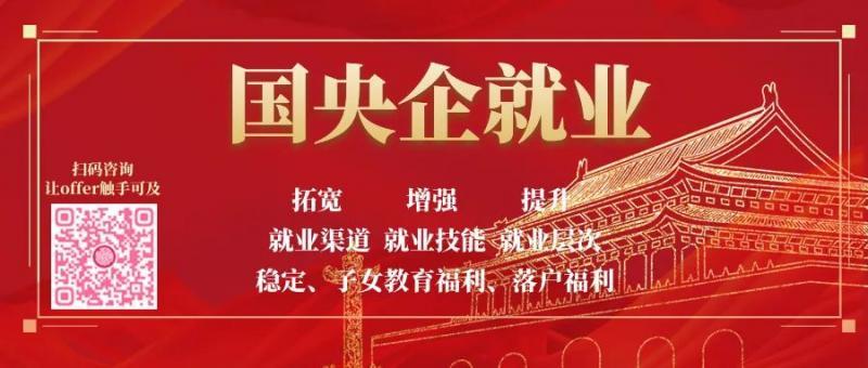 重磅推荐   事业单位编制补录,优秀应届毕业生可享有北京落户政策