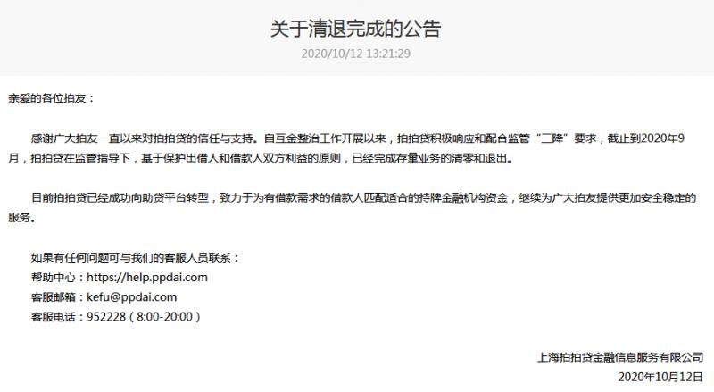 """官宣!中国首家网贷平台和P2P彻底""""分手""""……"""