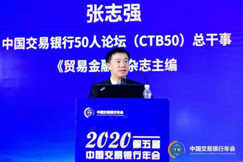 """""""数字化的交易银行助力双循环发展新格局""""——2020第五届中国交易银行年会在北京隆重召开"""