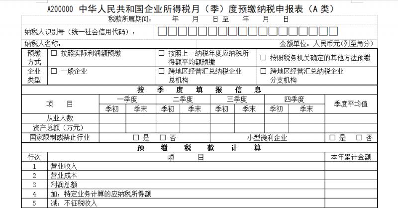 纳税申报表变了,8大细节变化一定要注意!