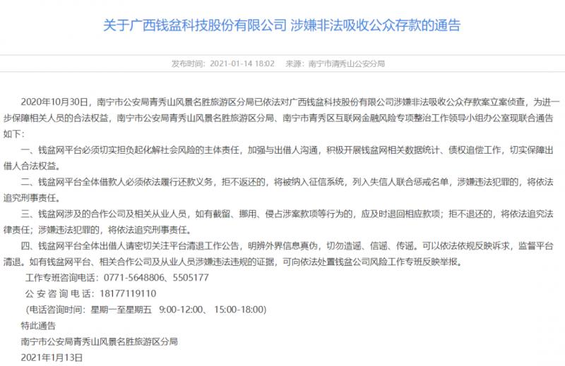 监管通报:钱盆网涉嫌非吸早已被立案,截留的涉案款项应及时退还!