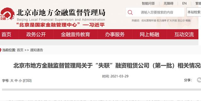 """北京金融监管局公示首批27家""""失联""""融资租赁公司"""