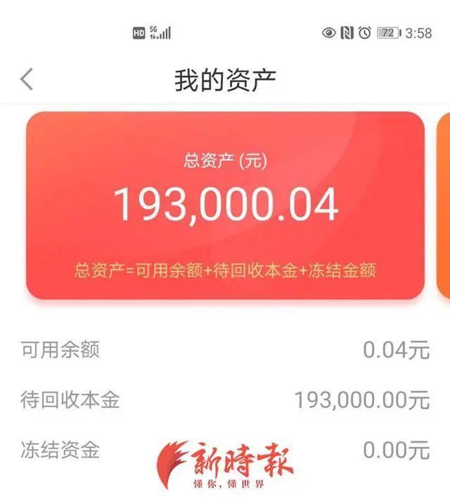 大规模逾期!莆田系P2P平台疑是爆雷,出借人陷入集体恐慌