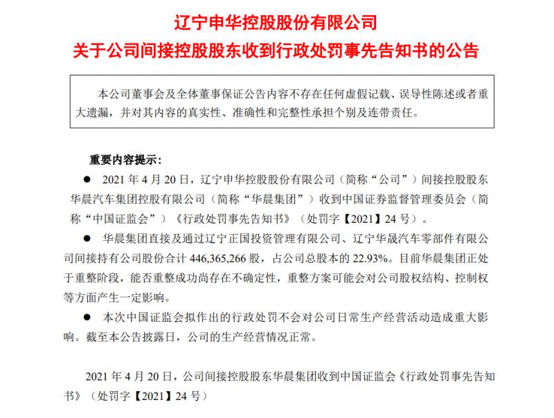 某汽车集团涉嫌财务造假,集团及领导人被罚
