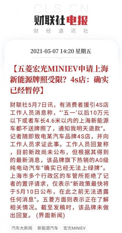 五菱宏光MINI无法申领上海绿牌?公司最新回应