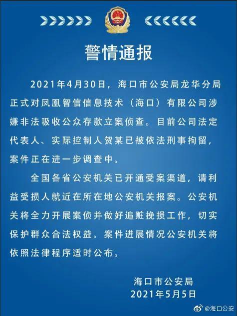 凤凰金融涉嫌非法吸存,实控人凤凰卫视董事会主席女婿贺鑫被刑拘!