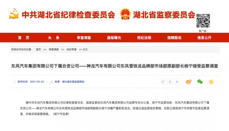 东风雪铁龙市场部原副部长杨宁职务违法被立案调查