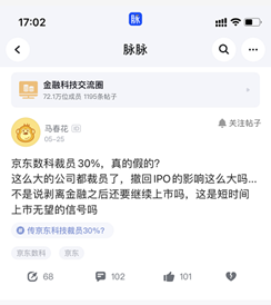 京东科技裁员30%不止?传闻线下生态部门要解散?