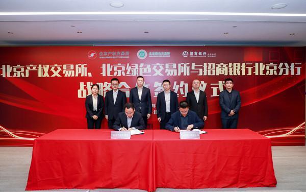 招商银行北京分行与北京产权交易所、北京绿色交易所签署全面战略合作协议